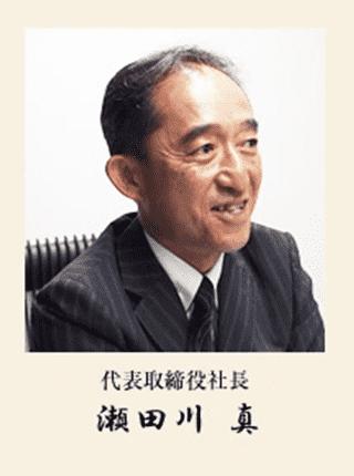 代表取締役社長 瀬田川 真