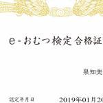 おむつ合格書2