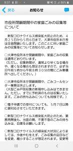 ゴミアプリ大津